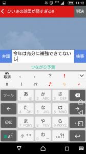 Screenshot_20160815-111242
