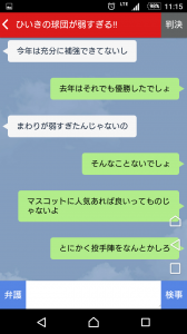 Screenshot_20160815-111548