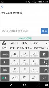 Screenshot_20160815-111625