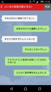 Screenshot_20160815-111639